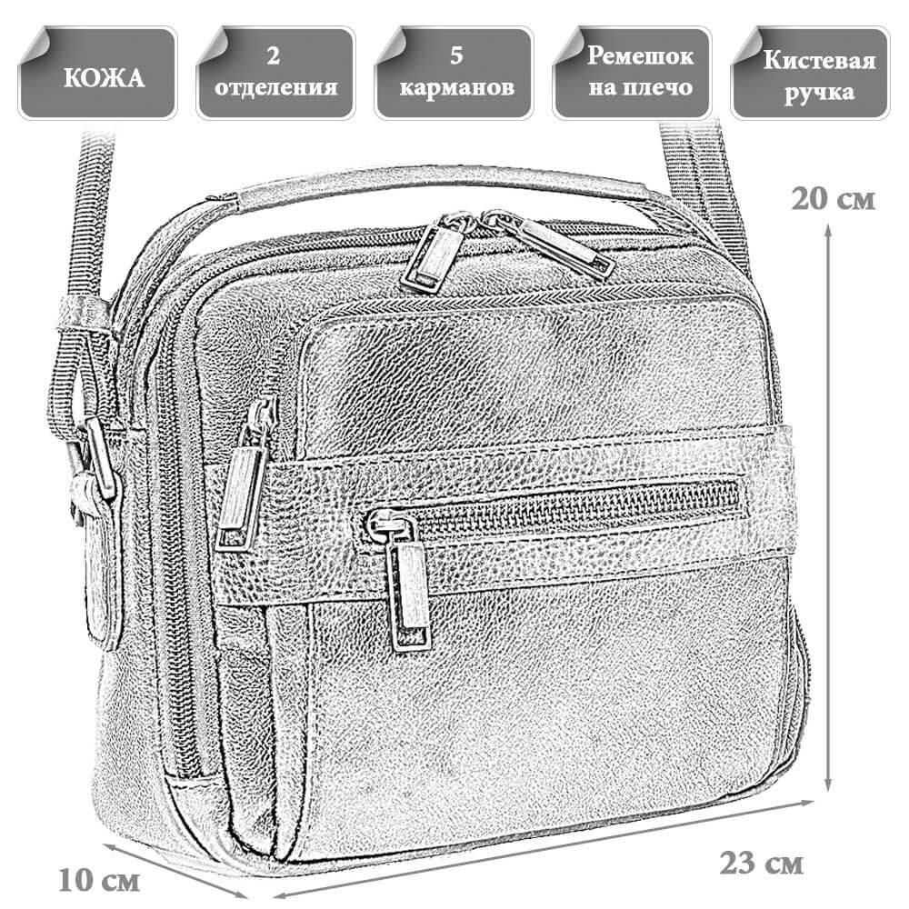 Размеры мужской сумки Таддеус