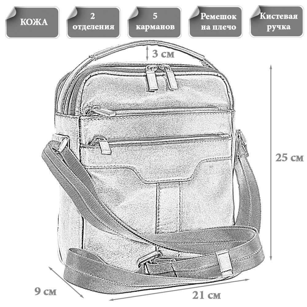 Размеры мужской сумки Чеслав