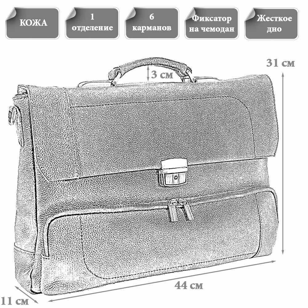 Размеры мужской сумки Остен