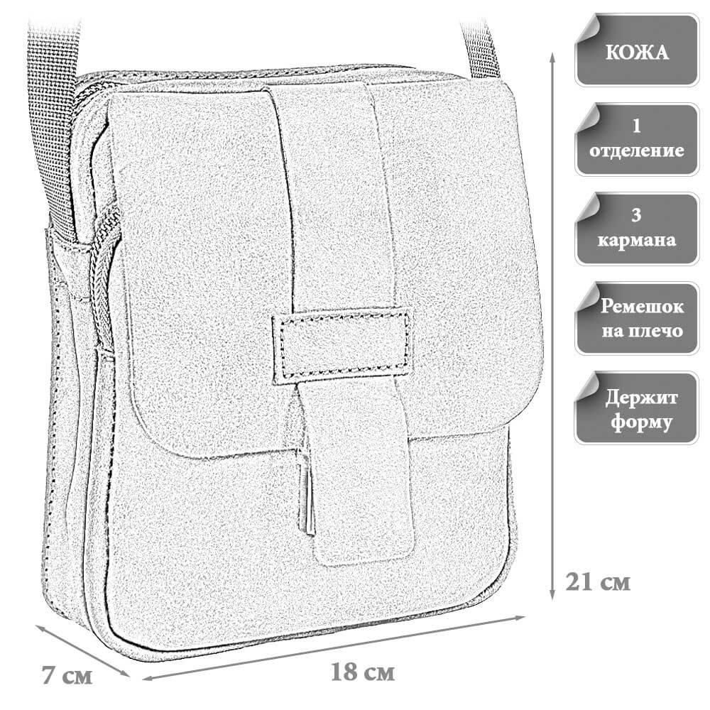 Размеры мужской кожаной сумки Ифрем