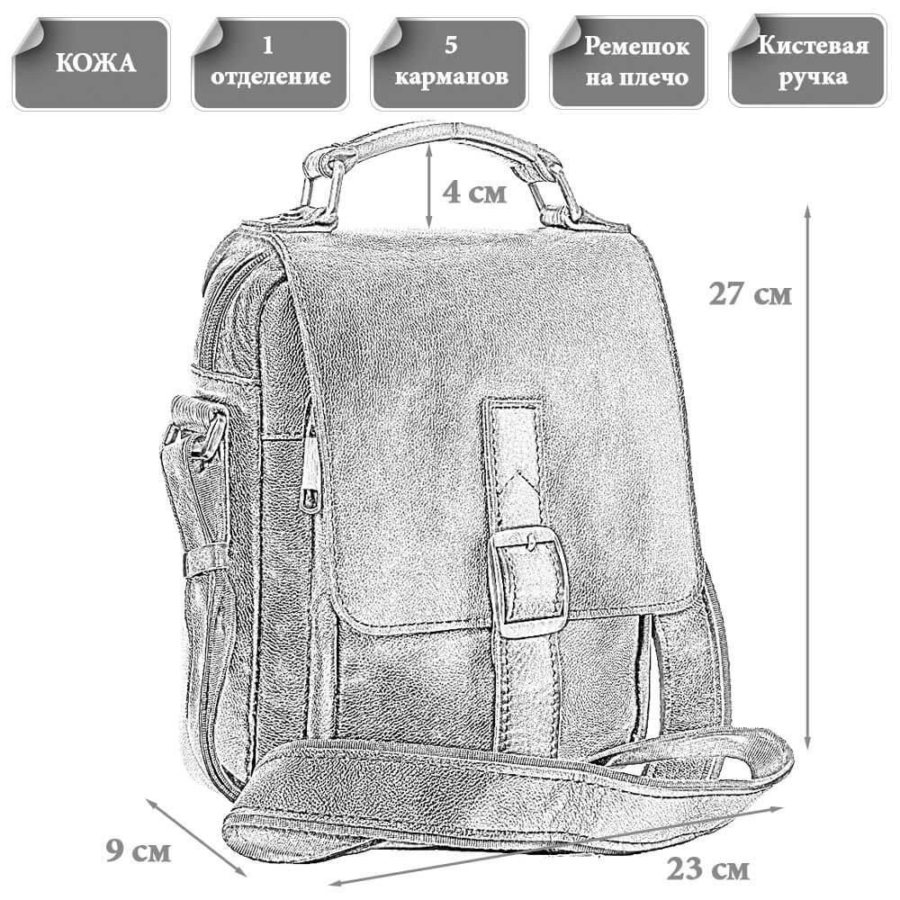 Размеры мужской сумки Харитон