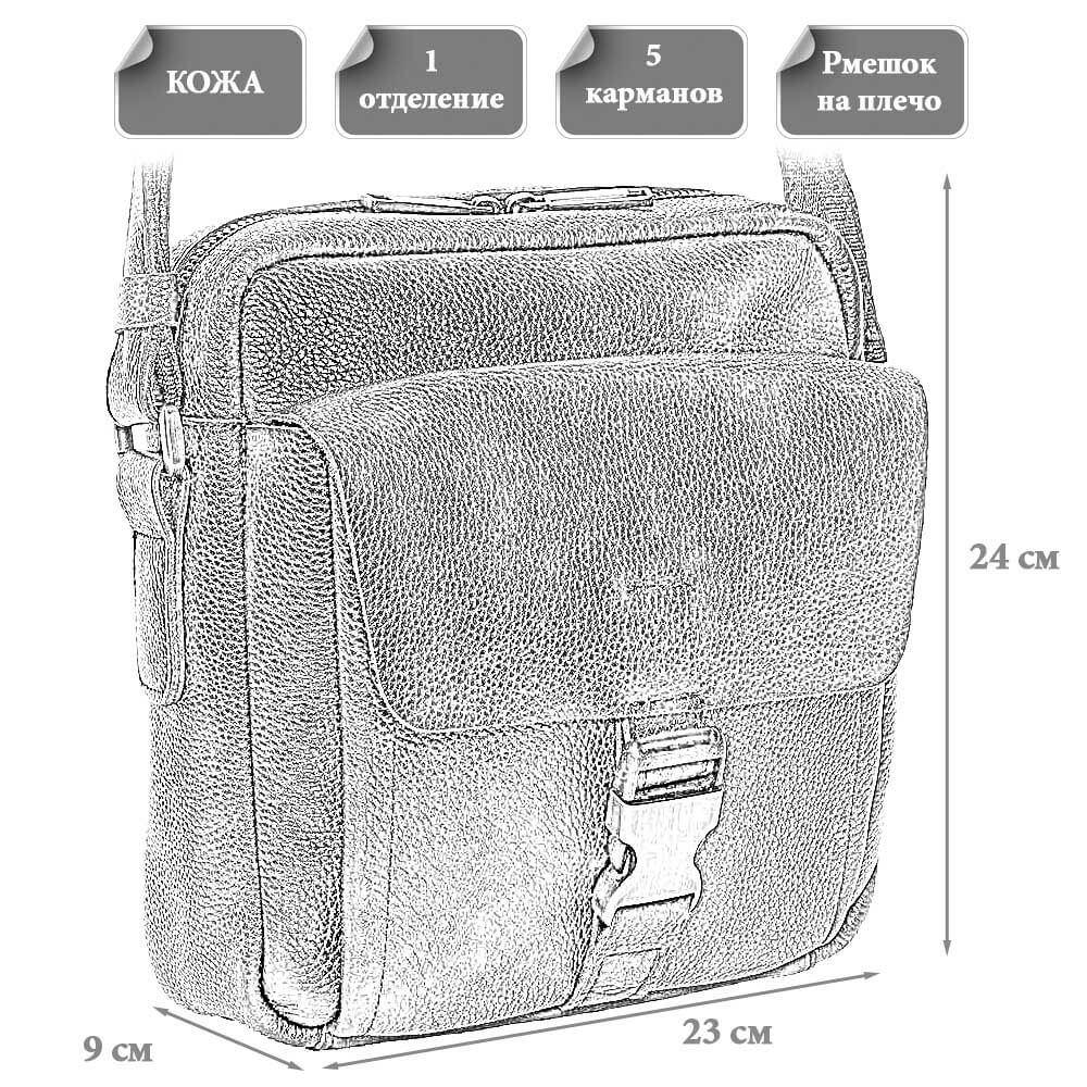 Размеры мужской сумки Ярополк