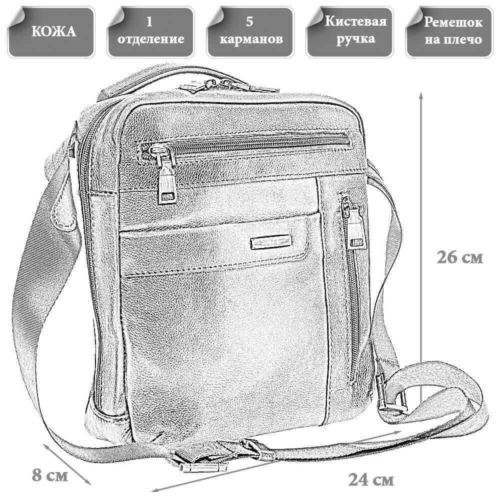 Размеры мужской сумки Нильс