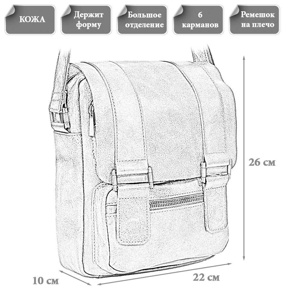 Размеры мужской сумки Рустам