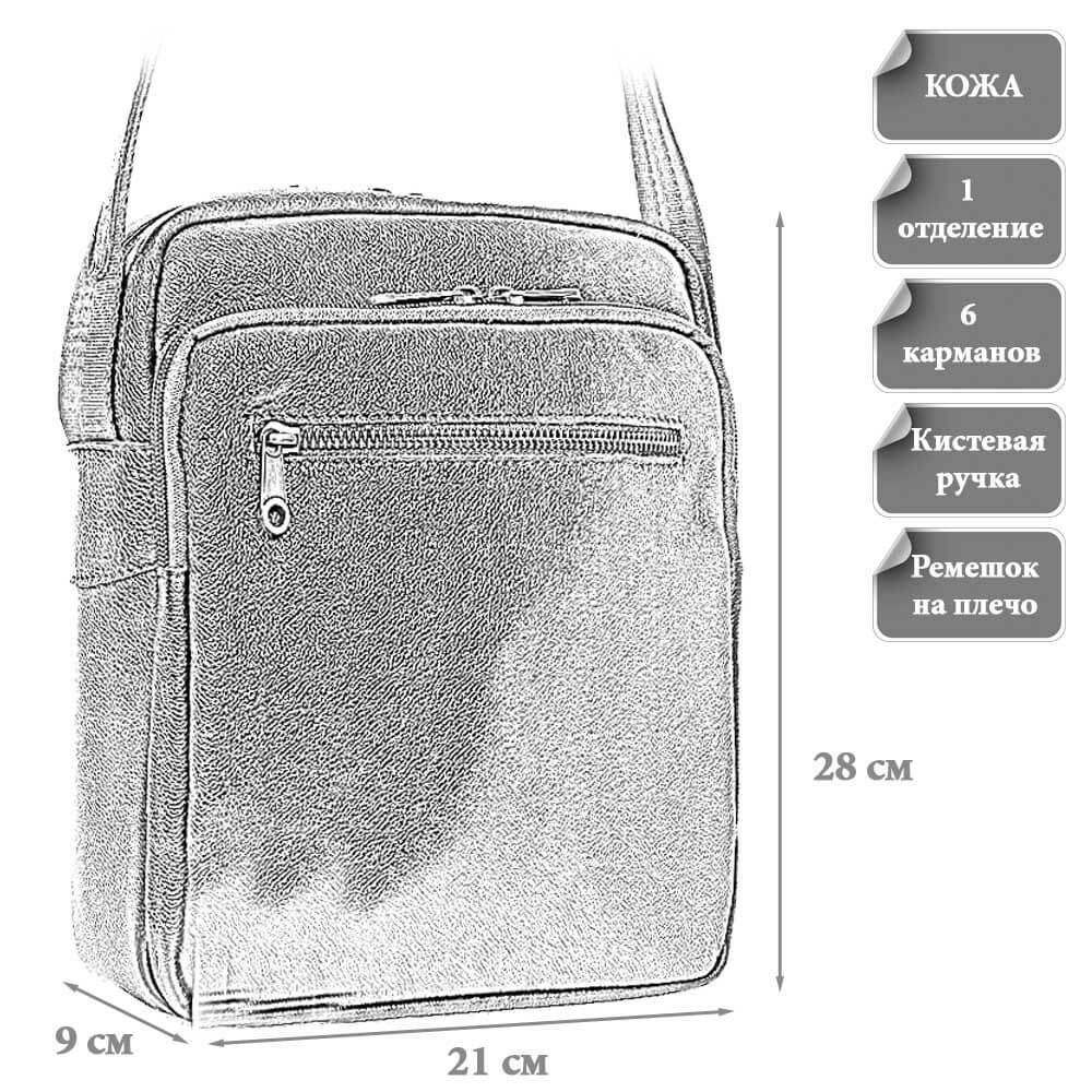 Размеры мужской сумки Валентайн