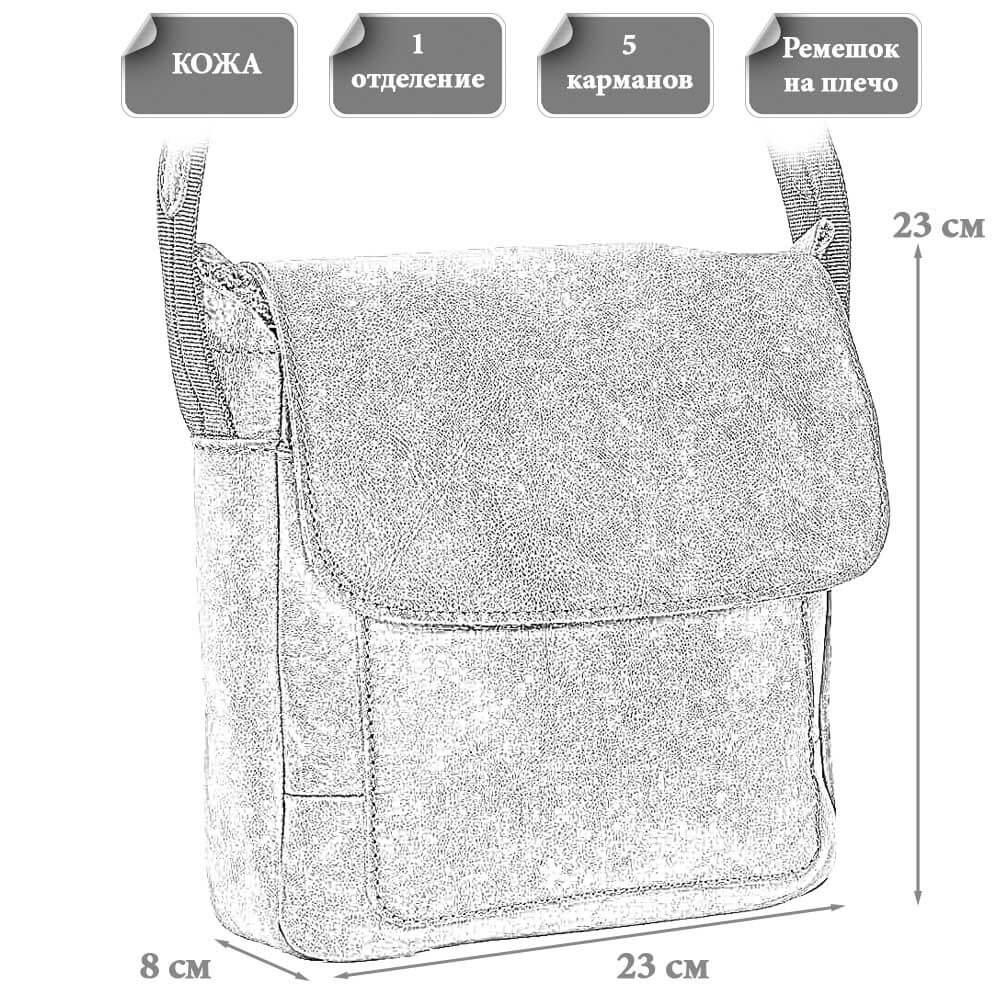 Размеры мужской сумки Бонифас