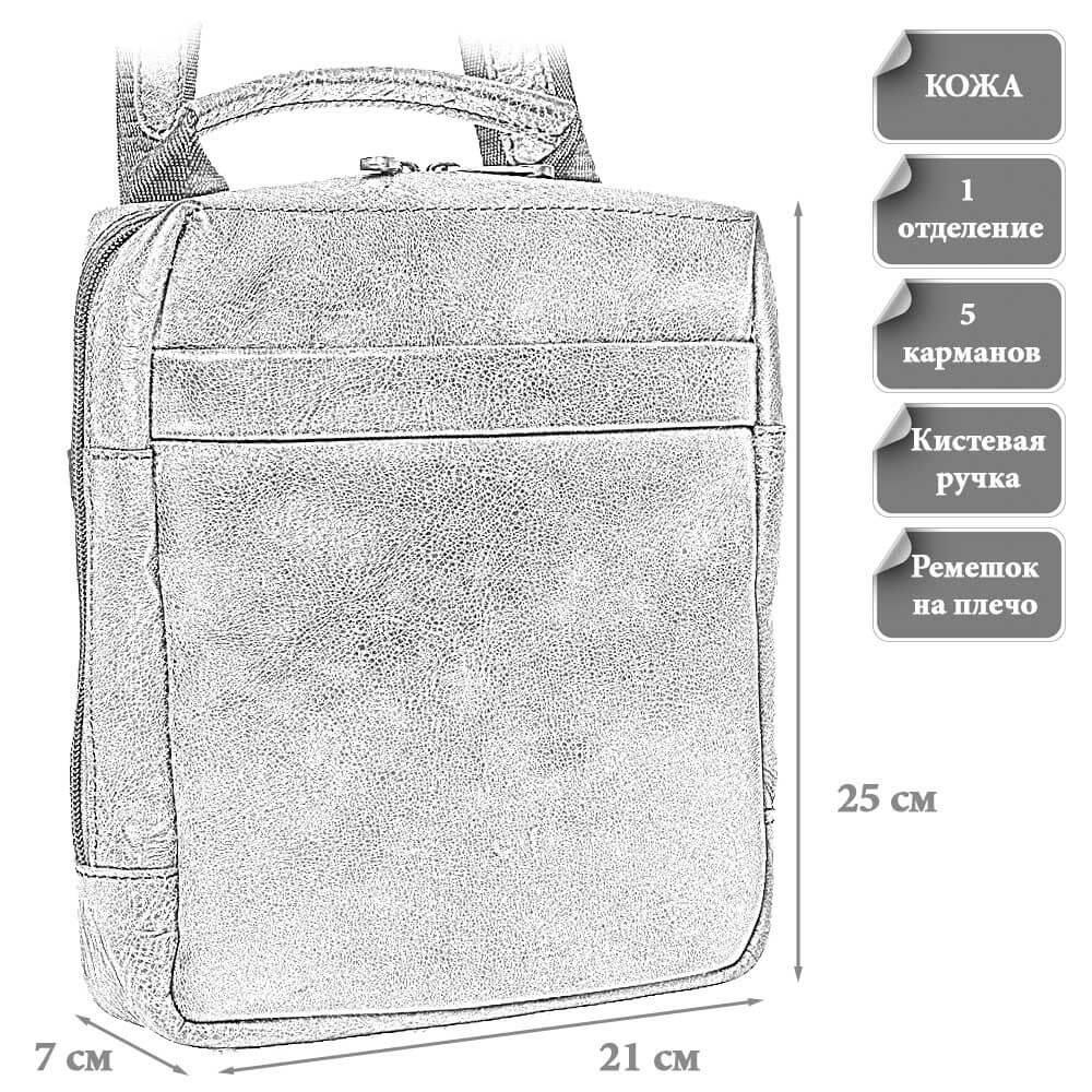 Размеры мужской сумки Эрик