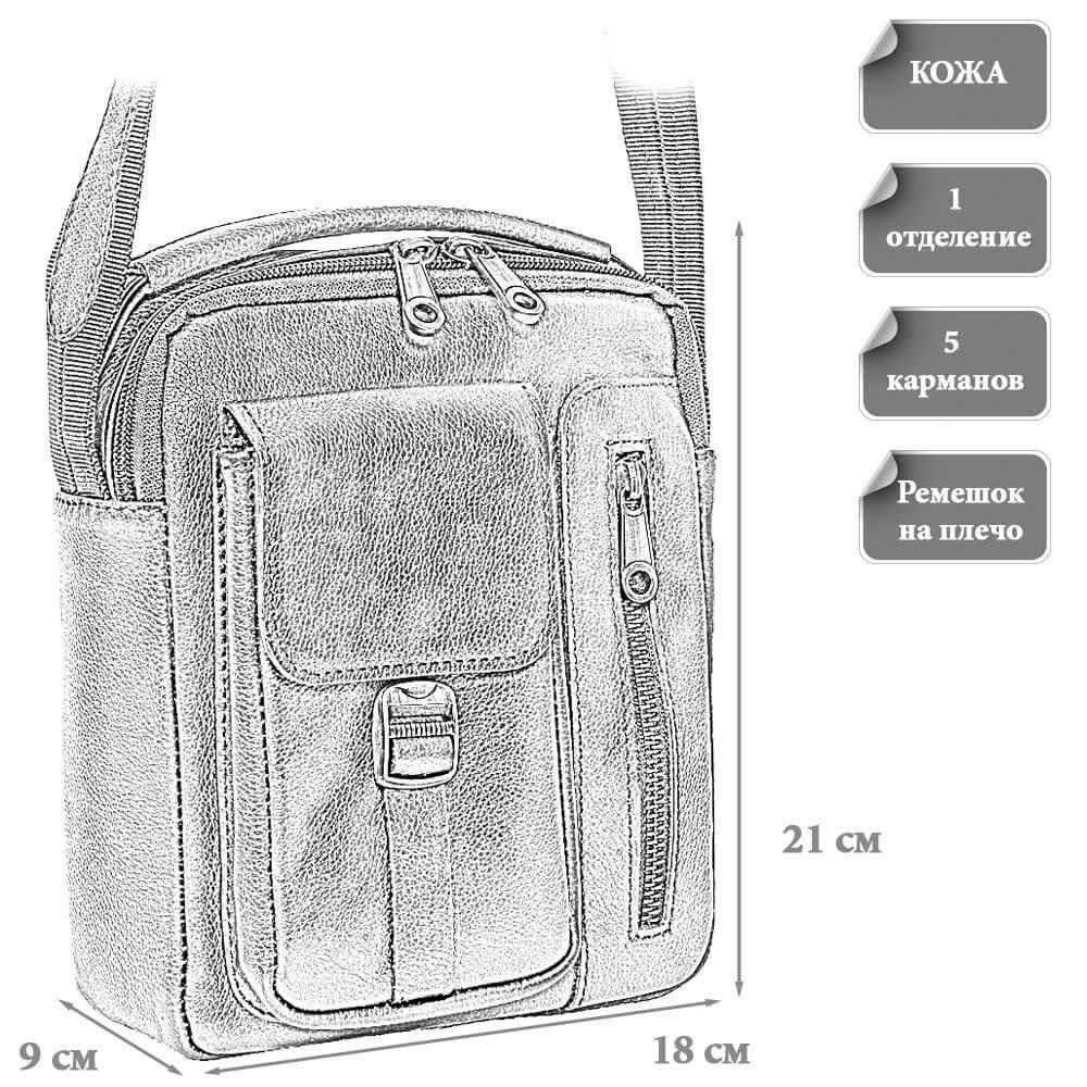 Размеры мужской сумки Просперо