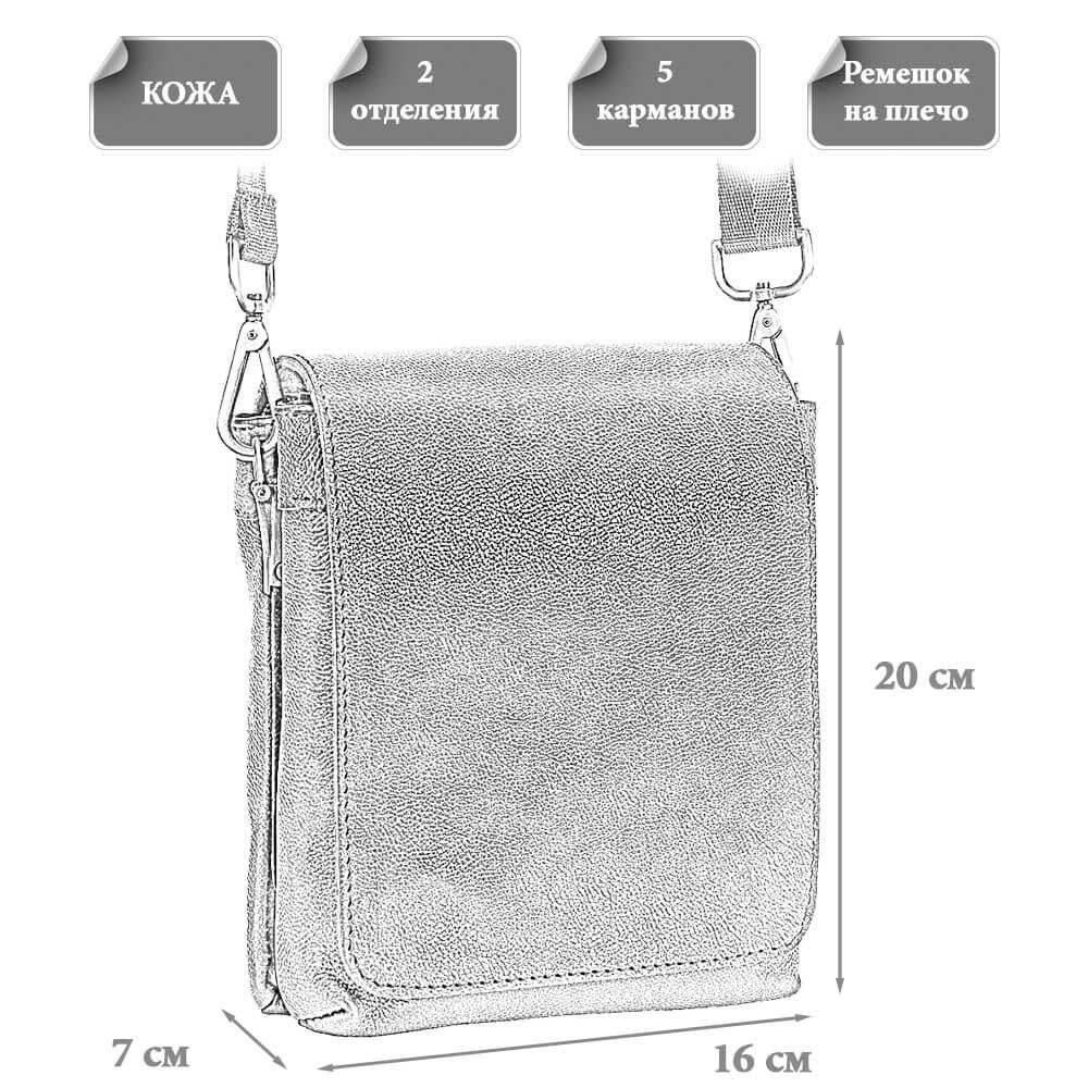 Размеры мужской сумки Зураб